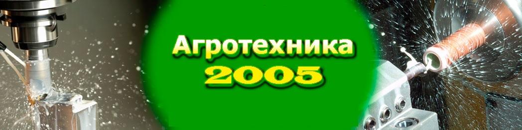 Агротехника-2005
